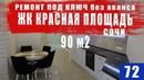 Хороший ремонт квартиры в Сочи! Обзор ремонта квартиры ЖК Красная Площадь 90 м2