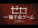 ZERO TV 01 (RAW) \ Зеро ТВ - 1 (2018) \ ゼロ 一獲千金ゲーム 01 (RAW)