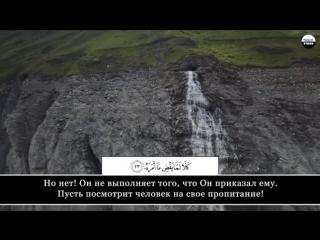 Hanaan. Сура 80 Абаса (Нахмурился).mp4