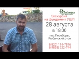 Приглашаем на экскурсию Фундамент УШП 28 августа в 18 часов, п.Переборы, Рыбинский р-он. 8(920)114-7576, 222-744