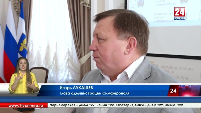 Власти Симферополя выбирают подрядчиков для ремонта 16-ти улиц города на сумму более 1,4 миллиарда рублей