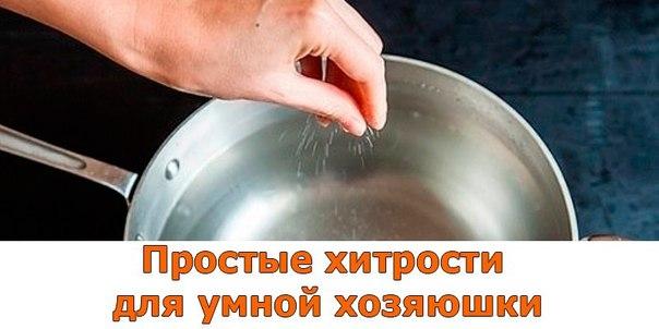 Простые хитрости для умной хозяюшки 1. Чтобы сливочное масло в жаркую погоду не таяло, оберните его салфеткой, смоченной в соленой воде.