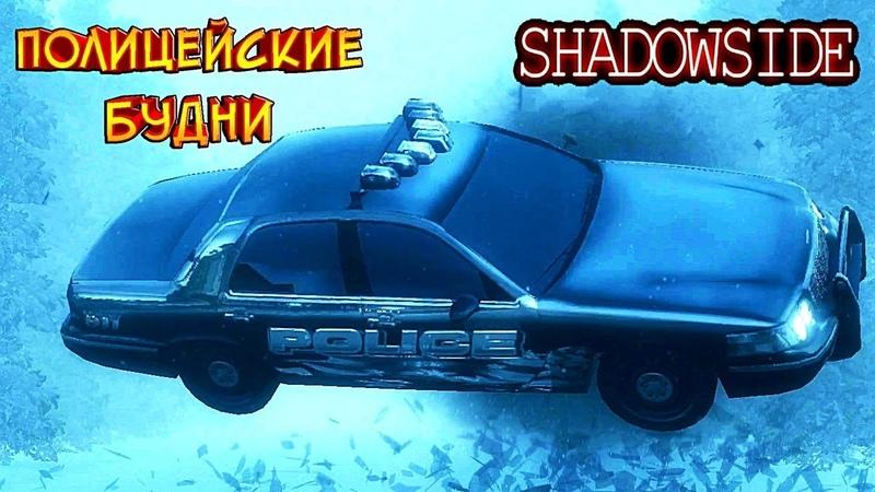 ПОЛИЦЕЙСКИЕ БУДНИ ► ShadowSide