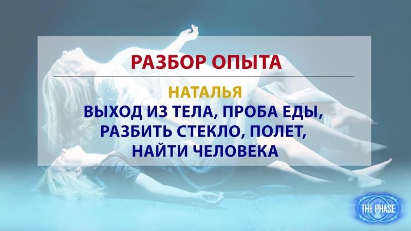 Опыт внетелесного путешествия - Наталья 24.06.18