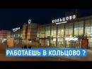 Автошкола в Кольцово
