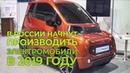 В России собираются массово производить электромобили Zetta в 2019 году