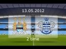 Манчестер Сити Куинз Парк Рейнджерс 2 тайм 38 й тур 2011 12 2012 05 13