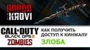 Как получить кинжал Злоба (Malice) на карте Gorod Krovi в Call of Duty Black Ops III