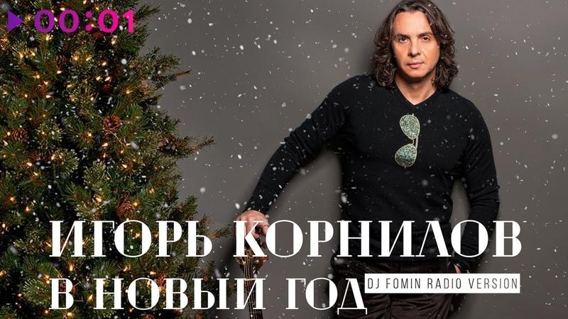 Игорь Корнилов - В Новый Год   DJ Fomin Radio Version