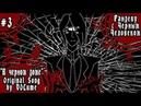 VOLume 3 В черном доме Рандеву с Черным Человеком