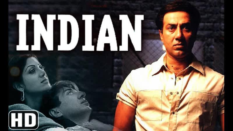 2001 / Неутомимый / Indian