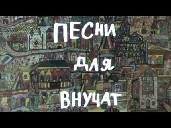 Песни для внучат 1977 Музыкальная детская комедия семейное кино