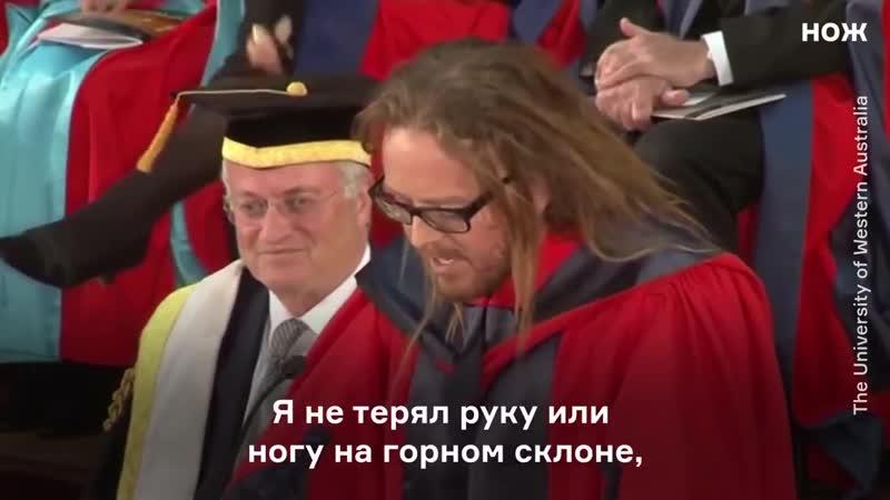 Тим Минчин напутствует выпускников