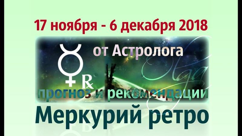 ЕЩЕ ОДИН ШАНС! МЕРКУРИЙ РЕТРО 17 ноября - 6 декабря 2018. прогноз от Olga