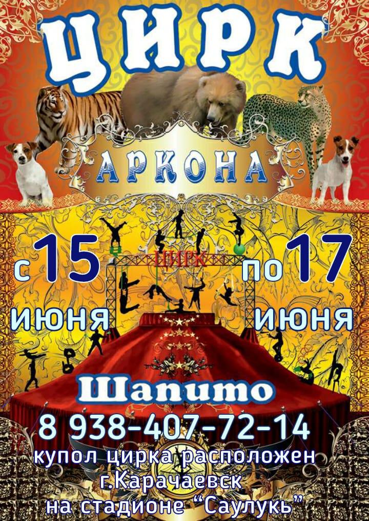Впервые цирк «Аркона» в Карачаевске