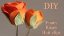 Розы из фоамирана на шпильке / DIY Foam Roses hair clips