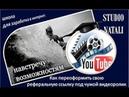 Школа проекта Big behoof Как переоформить свою реферальную ссылку под чужой видеоролик