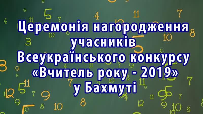 Церемонія нагородження учасників Всеукраїнського конкурсу «Вчитель року 2019»