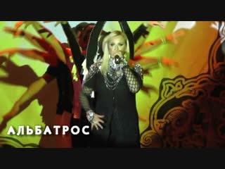 Наталия ГУЛЬКИНА - Альбатрос (live 2018)