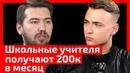 В Москве зажрались Школьные учителя получают 200к Интервью с Сергеем Жестковым об образовании