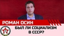 Ликбез Был ли социализм в СССР Роман Осин