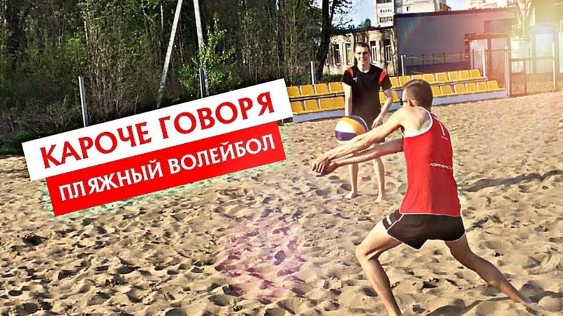 Короче говоря пляжный волейбол ROOMFACTORYBATTLE