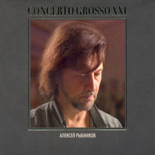 Алексей Рыбников альбом Concerto Grosso XXI
