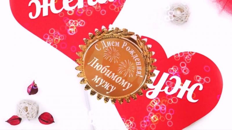 [v-s.mobi]Поздравления С Днем Рождения Мужу.mp4