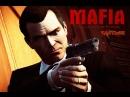 Часть2.[Комнатный стрим. Mafia: The City of Lost Heaven]. Я теперь не таксист, я теперь - МАФИОЗА!