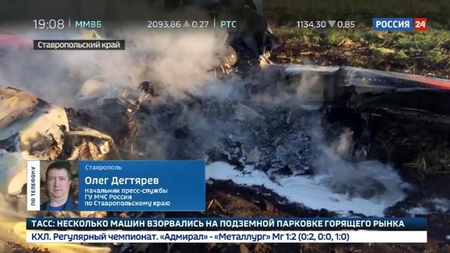 Новости на Россия 24 Авиакатастрофа на Ставрополье находившиеся на борту самолета погибли