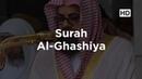 Сауд Шурейм Сура 88 Покрывающее