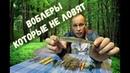 Известные японские воблеры которые не ловят рыбу у меня не ловят