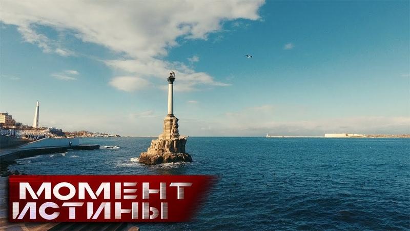 Почему Севастополь НЕ является часть Крыма и всегда должен был принадлежать России?