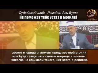 Суфийский шейх, Рамадан Аль-Бути- Не поможет тебе устаз в могиле!.mp4