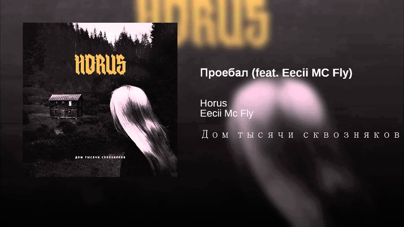 Проебал feat Eecii MC Fly