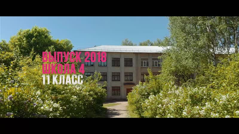 Выпуск 2018 11 Класс 4 Школа
