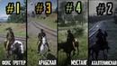 Какая лошадь самая быстрая в Red Dead Redemption 2