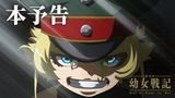 Saga of Tanya the Evil - Trailer