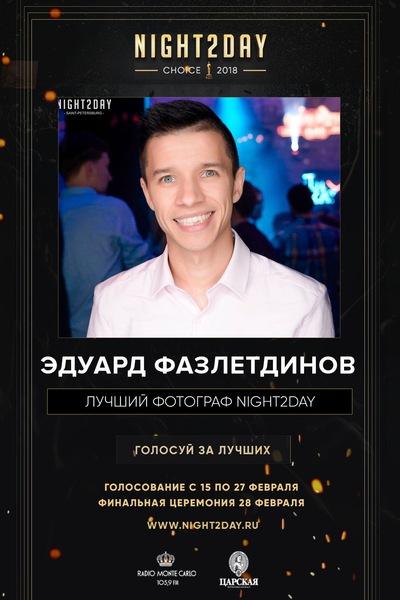 Эдуард Фазлетдинов