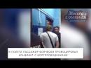 Пьяный москвич устроил дебош в самолете и накинулся на якутских полицейских.