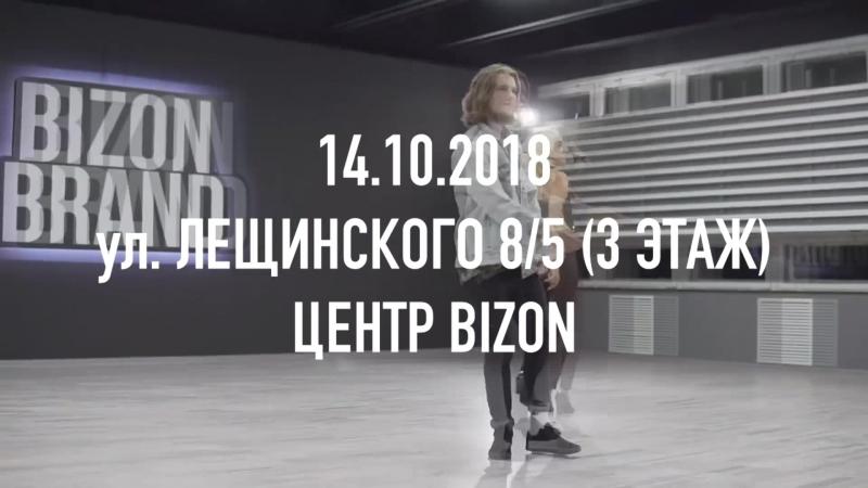 Открытие BIZON TOUR | 14 октября | ЦЕНТР BIZON