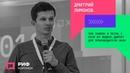 6.5. Дмитрий Лимонов. 500 заявок в месяц с нуля из Яндекс.Директ для производителя окон