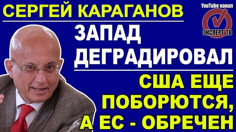 Сергей Караганов Европа исчерпала свою жизненную энергию ее сомнут 21 02 2019