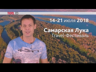 ПРИГЛАШЕНИЕ Путешествие-фестиваль Самарская Лука