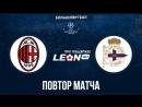 Милан - Депортиво. Повтор матча ЛЧ 2004 года