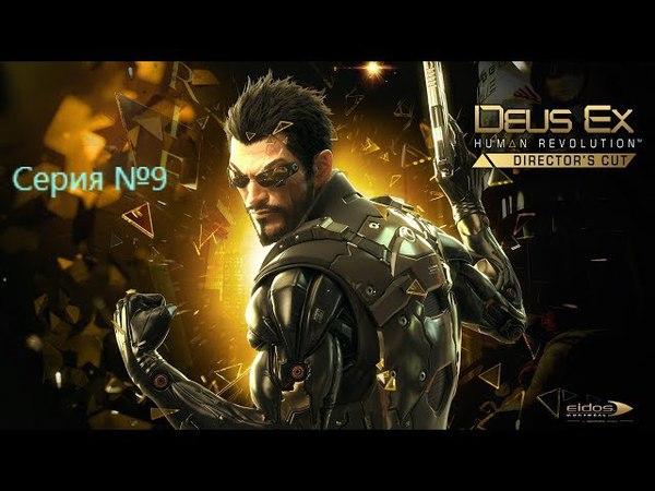 Прохождение Deus Ex:Human Revolution|Серия №9|Трущобы