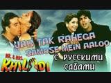 Jab Tak Rahega Samose Mein Aaloo ¦ Abhijeet, Poornima ¦ Mr. And Mrs. Khiladi (рус.суб.)
