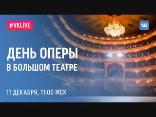 День оперы в большом театре/the bolshoi opera day