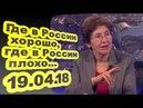 Наталья Зубаревич Где в России хорошо где в России плохо 19 04 18