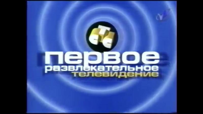 Заставка СТС Первое развлекательное телевидение (1999-2001) заставка СТС - Казань 2000